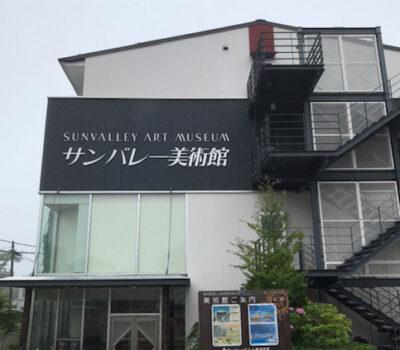 サンバレーアートミュージアム体験室 アトリエミズ
