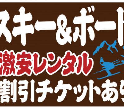 栃木県レンタルスキーハニー牧場