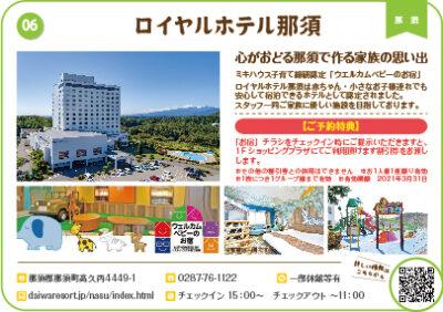 ロイヤルホテル那須