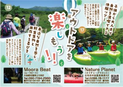 Moora Beat (ムーラビート)