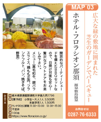 ホテル・フロラシオン那須 源泉敷島温泉